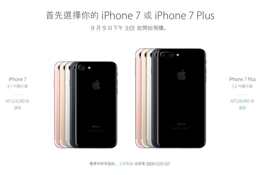Giá bán iPhone 7 và 7 Plus Đài Loan